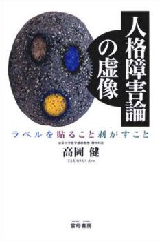 書籍紹介『人格障害論の虚像』
