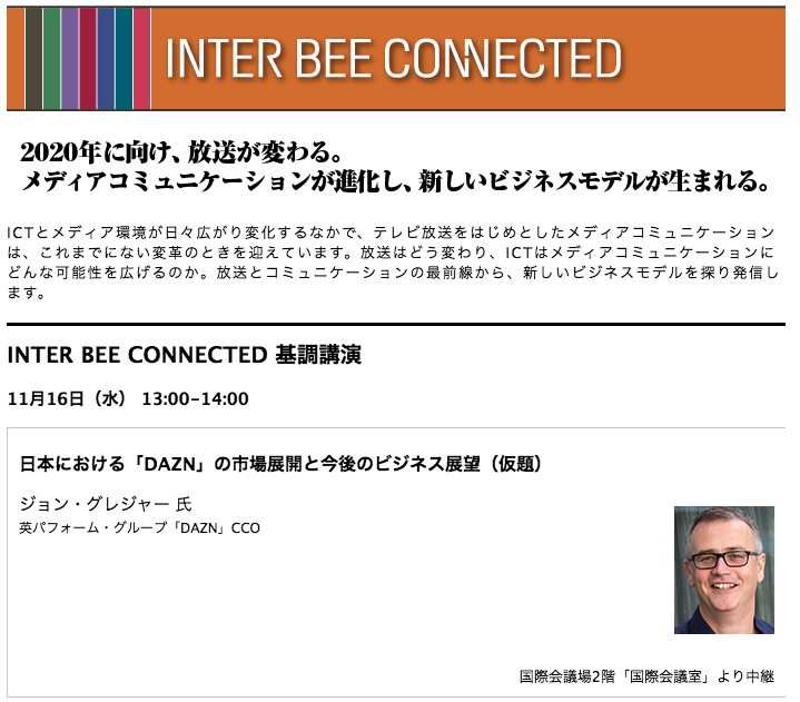 InterBEE Connectedの注目セッションをMediaBorder読者の皆さんに解説する