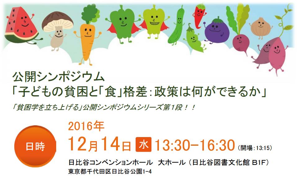 【イベント】公開シンポジウム「子どもの貧困と『食』格差:政策は何ができるか」12月14日に東京・日比谷で開催!