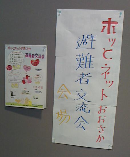 災害復興者支援コーナー ~CDAとしてできること~