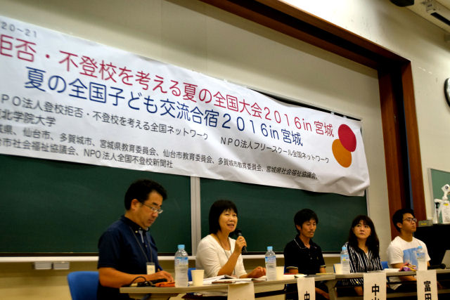 4人の支援者が見た「東日本大震災と不登校のいま」