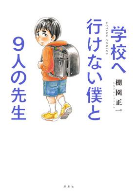 本紙漫画連載中の棚園正一さん講演会開催へ【公開】