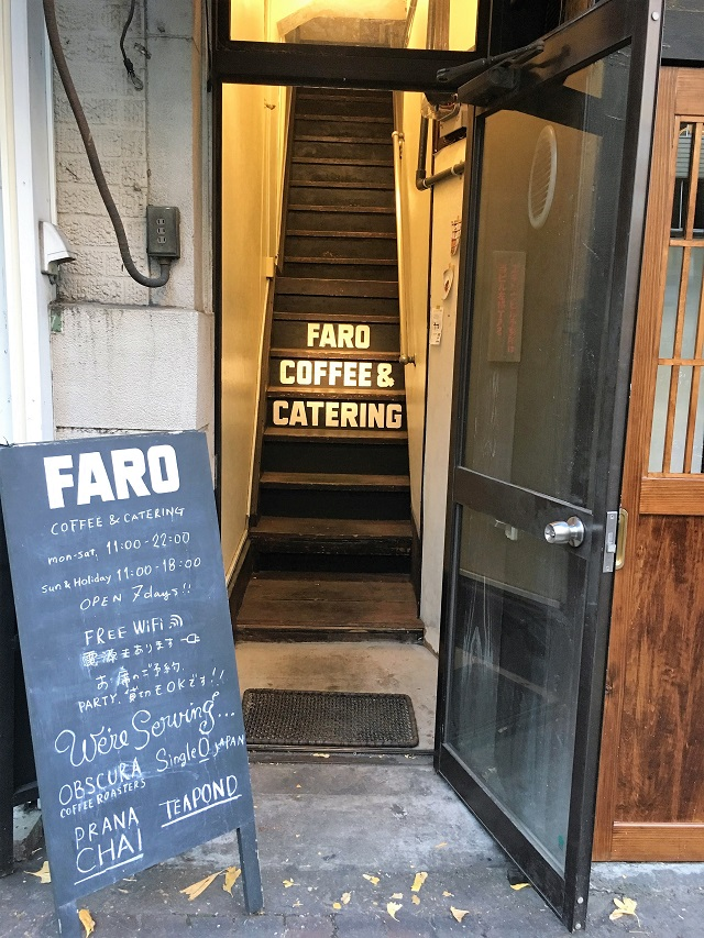 【カフェ】お皿はキャンバス、メニューは曲のタイトル/本郷のレトロなビル2階、どこか懐かしいFARO COFFEE & CATERING