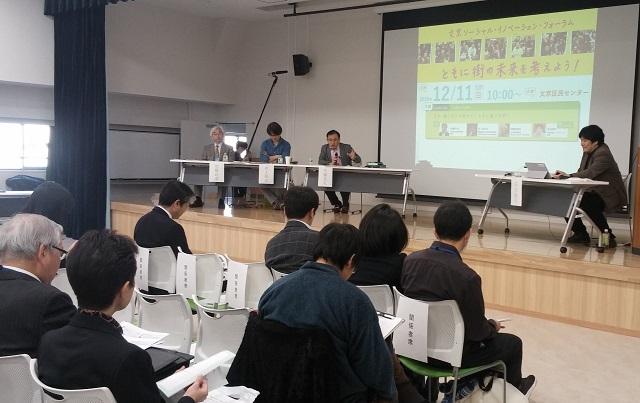 【JIBUNテレビ・まち】文京区新たな公共プロジェクトは先進モデル?ソーシャル・イノベーション・フォーラムで総括