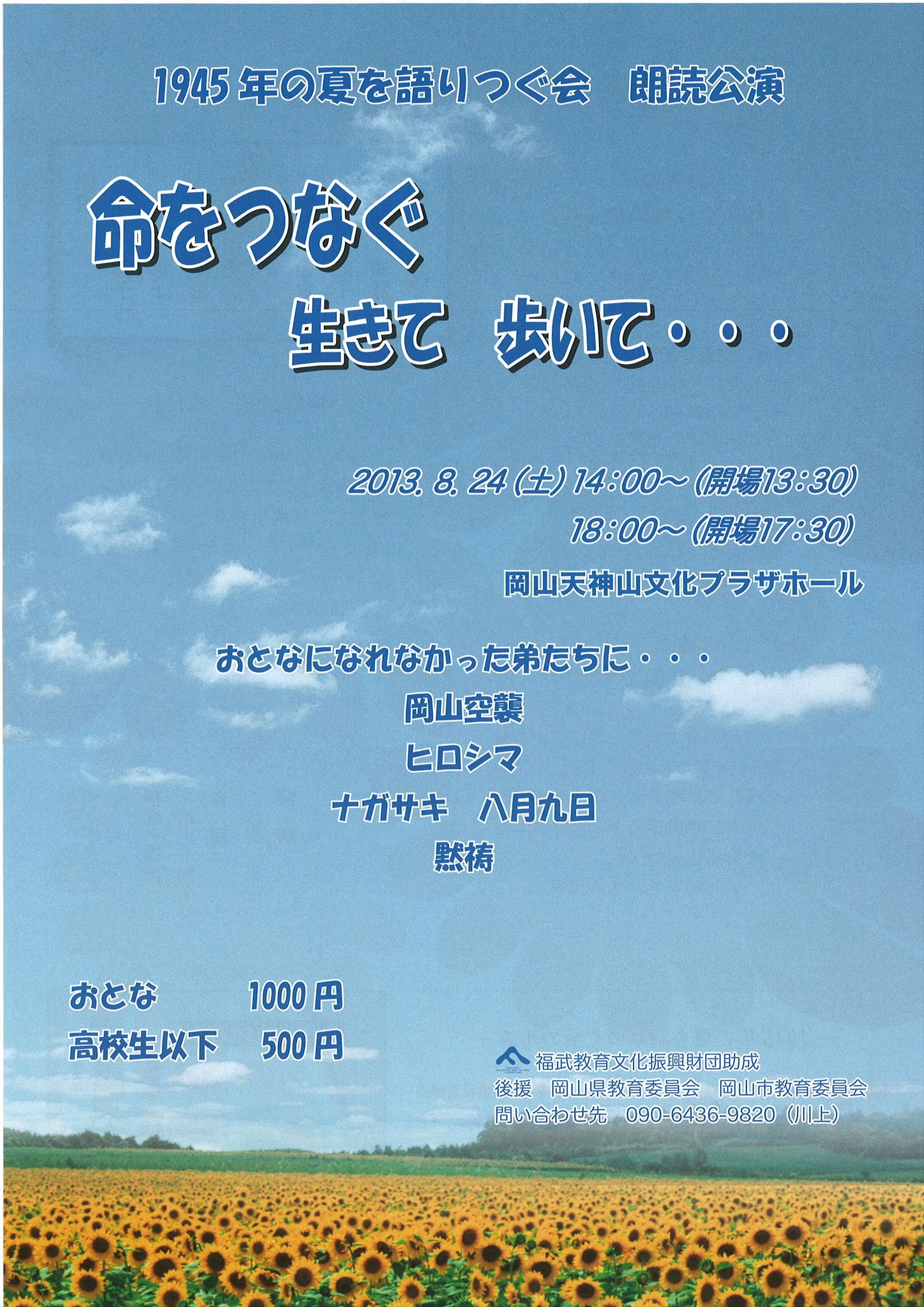 【イベント】1945年の夏を語りつぐ会 朗読講演「いのちをつなぐ 生きて 歩いて・・・」