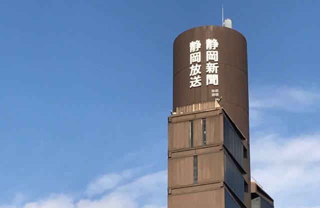 「超ドS」の自虐には、「静岡のため」への情熱がこもっている〜SBS静岡放送のチャレンジ精神・その1〜