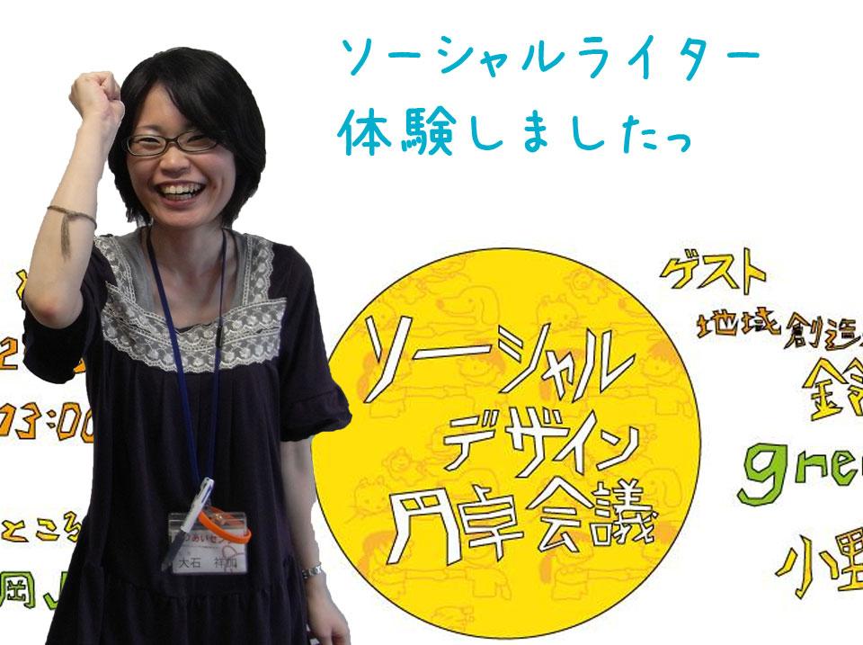 2.体験レポート「ソーシャルライター体験 @ ソーシャルデザイン円卓会議!」