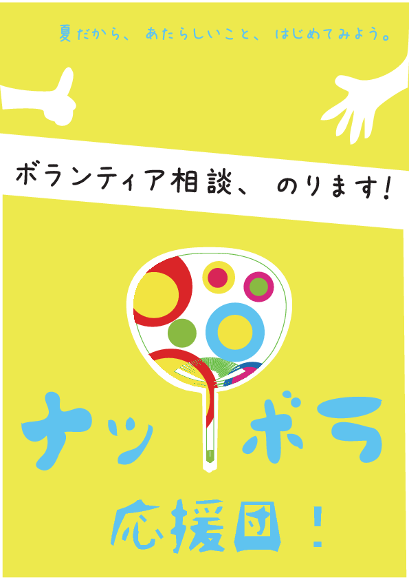 7.ソーシャルネタの宝庫!「ナツボラ応援団」を覗いてみよう!
