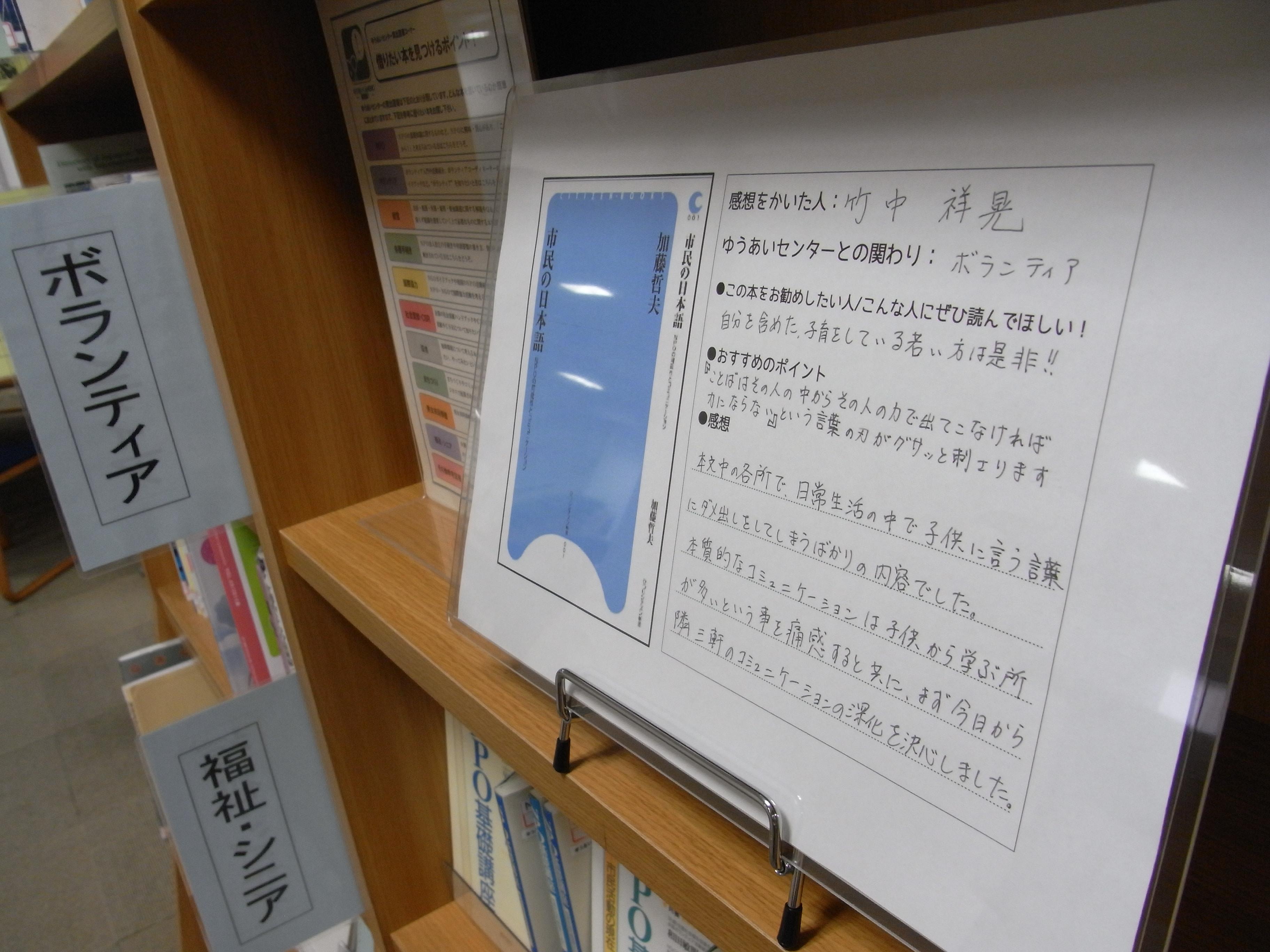 4.読書レポート「ゆうあい読書感想文Vol.1~市民の日本語~」