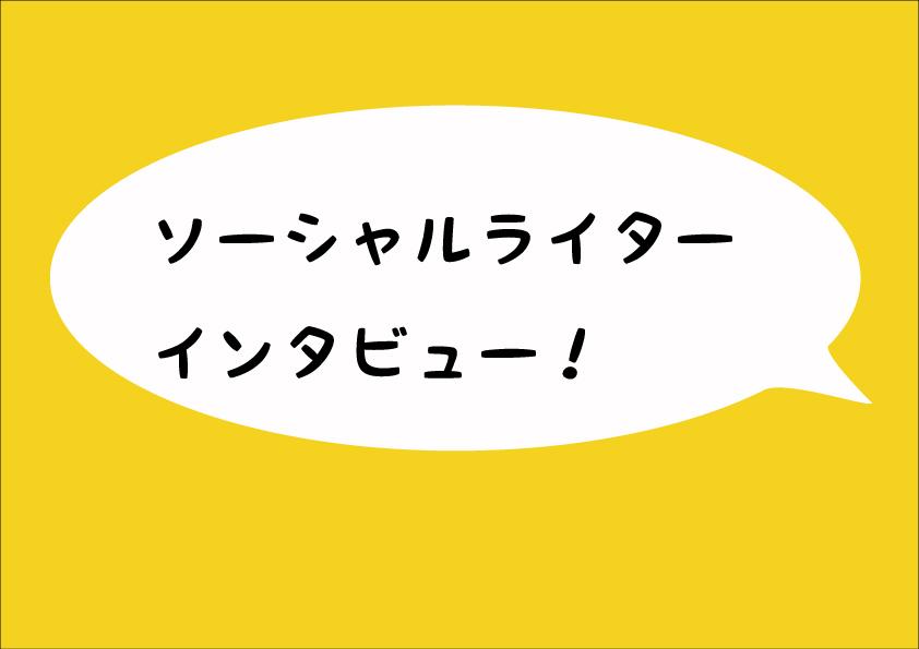 8.編集後記:ソーシャルライターインタビュー!