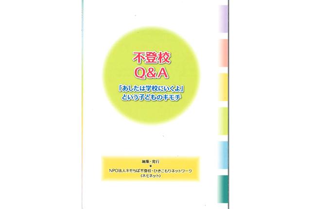 不登校Q&A~子どものキモチから徹底解説した1冊