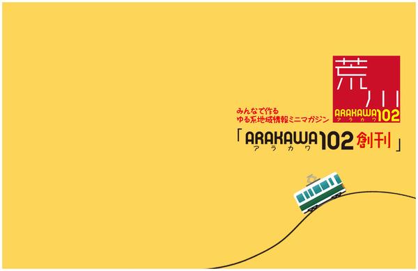 荒川区の地域情報を発信する、みんなのミニマガジン「ARAKAWA102」へようこそ!