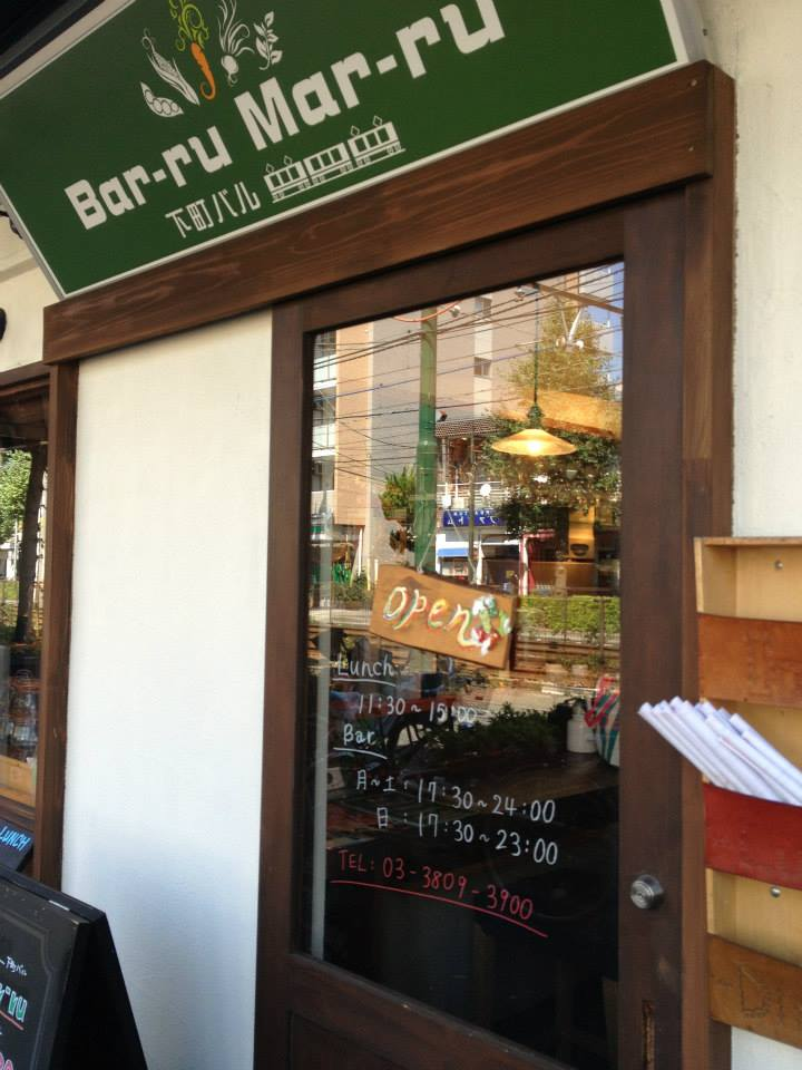 アラカワランチ:下町バル『バールマール』で健康な気分に ♪