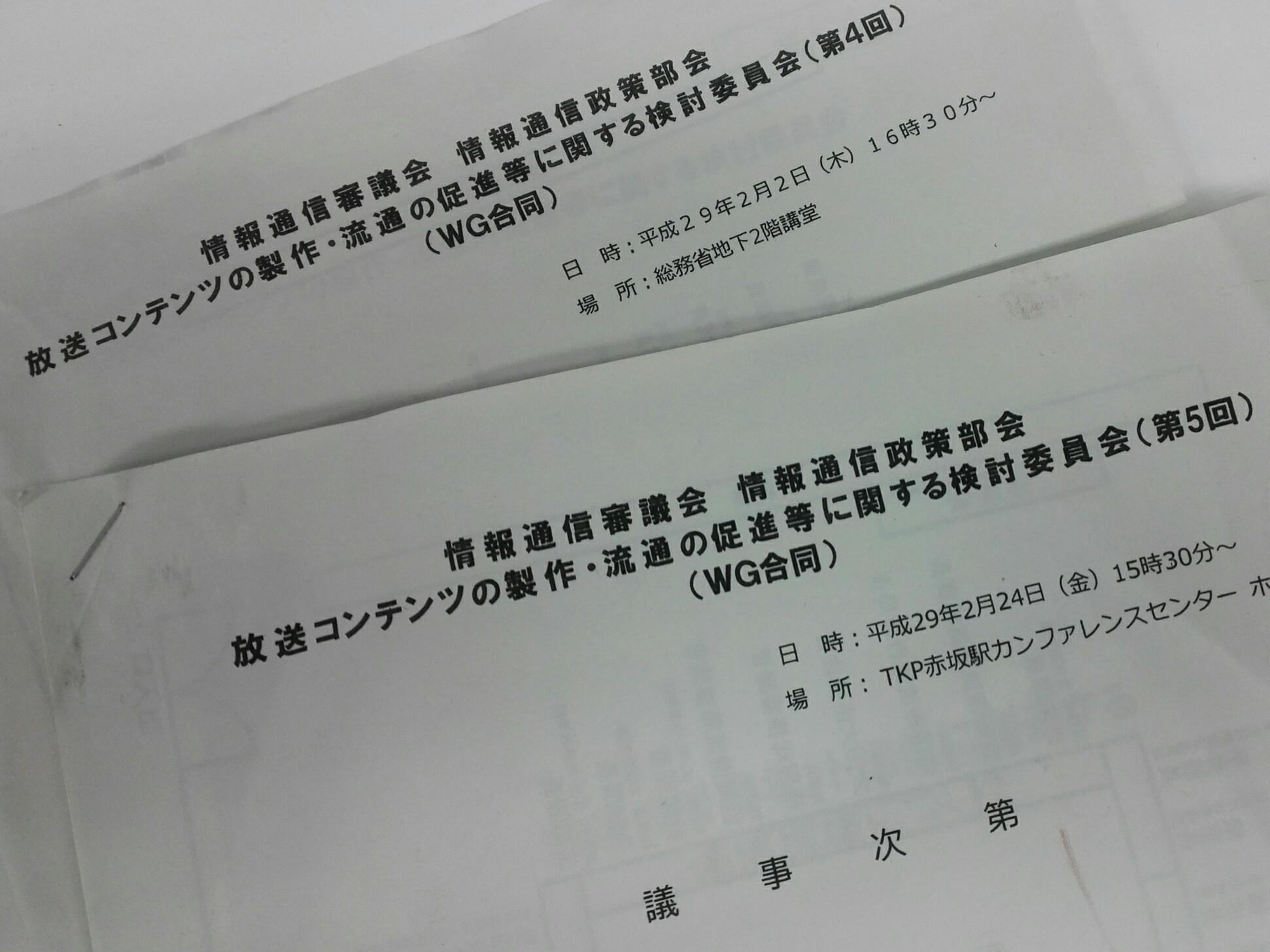 関根禎嘉連載・メディアイベント右往左往《第2回》