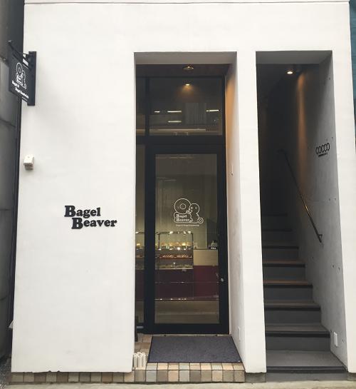 【みせ】外は「パリッ」中は「ずっしりモチモチ」な本格派ベーグルのお店 ~Bagel Beaver~