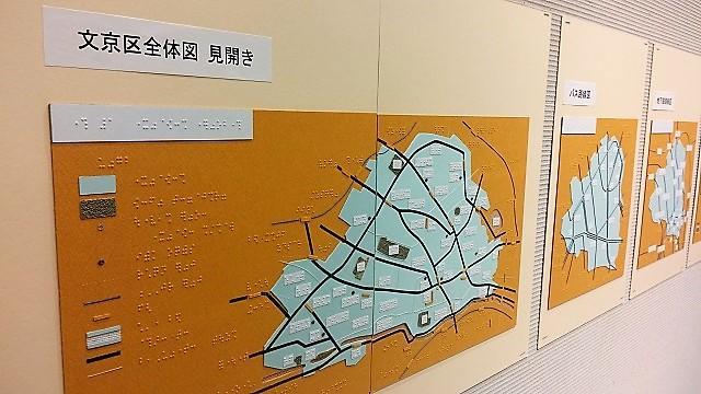 【まち・サークル紹介】触って読める地図や絵本、あります/文京区で活動、サークル・六点会