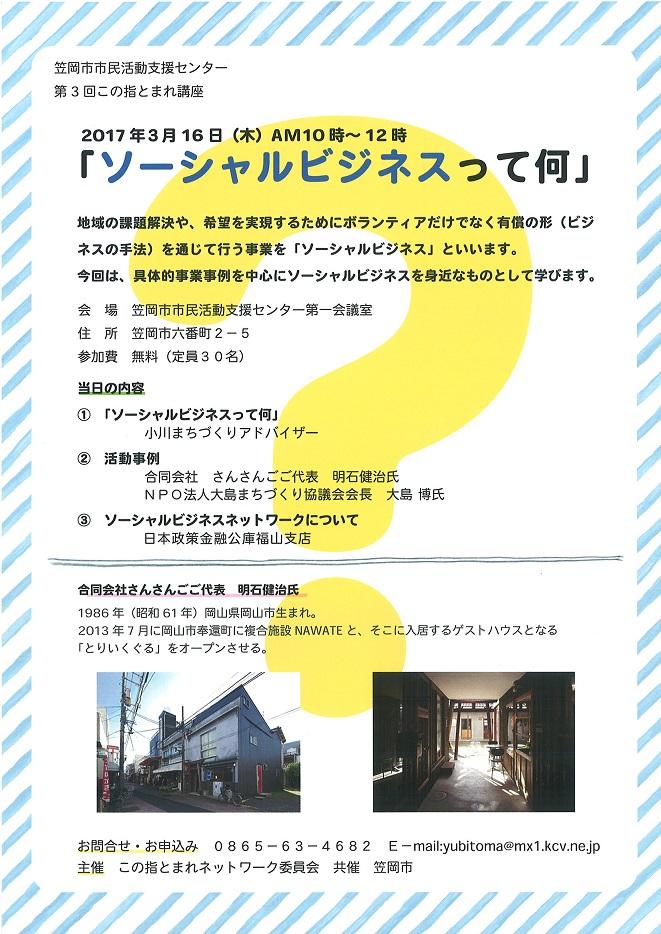 【 笠岡 】 笠岡市市民活動支援センター 第3回この指とまれ講座「ソーシャルビジネスって何」