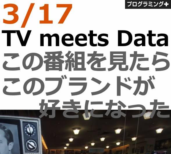 ツイッターの盛り上がりはテレビ番組の価値になるのか?〜3/17「TV meets Data」開催!〜
