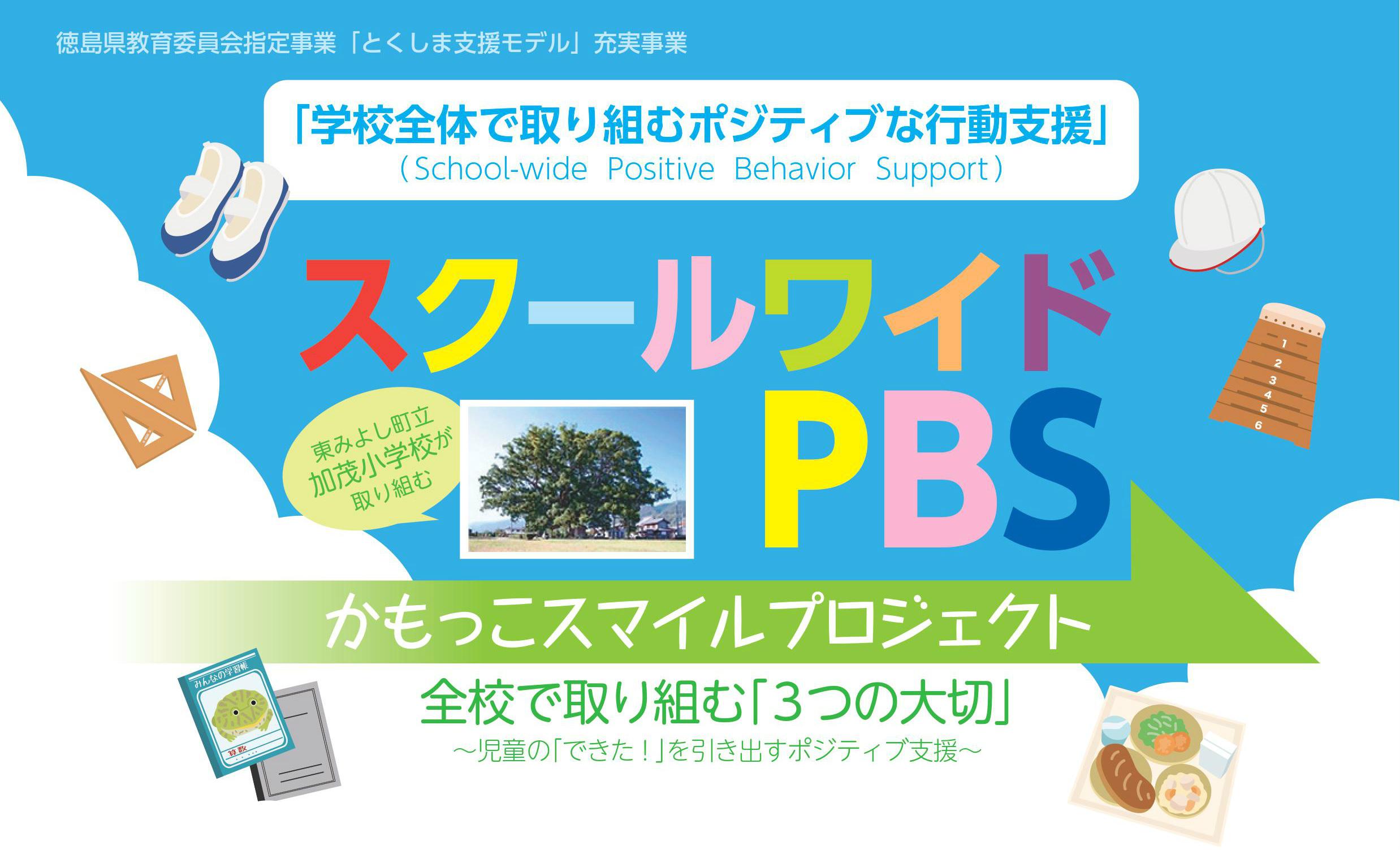 子どもたちにエビデンスに基づいた特別支援教育を!②-いじめや学級崩壊を防ぐ「スクールワイドPBS」を日本初導入