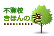 【公開】不登校きほんのき 第1回「不登校だと卒業できない?!」