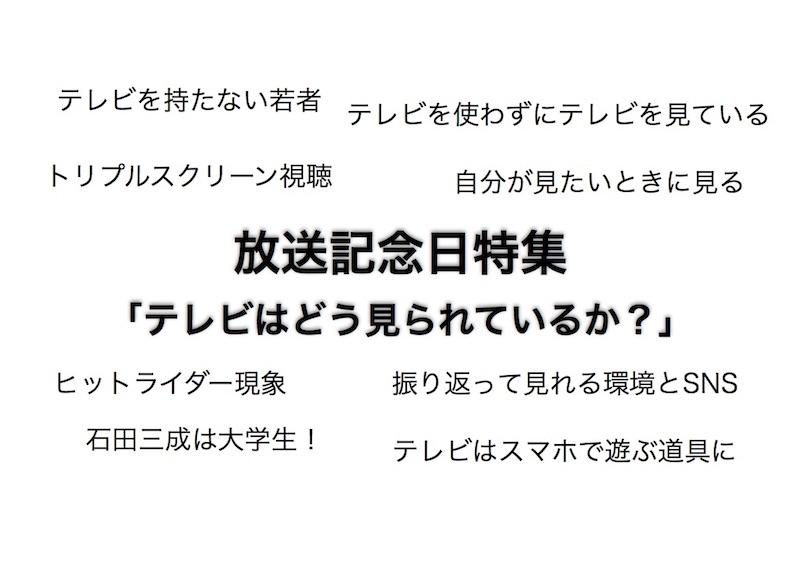 テレビがネットにたじろぐ時代は、もう終わった〜NHK「放送記念日特集・今テレビはどうみられているか」より〜
