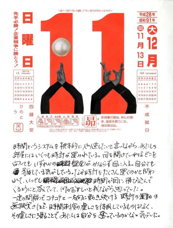 ツンベルギアの揮発する夜 第9回 (五所純子)