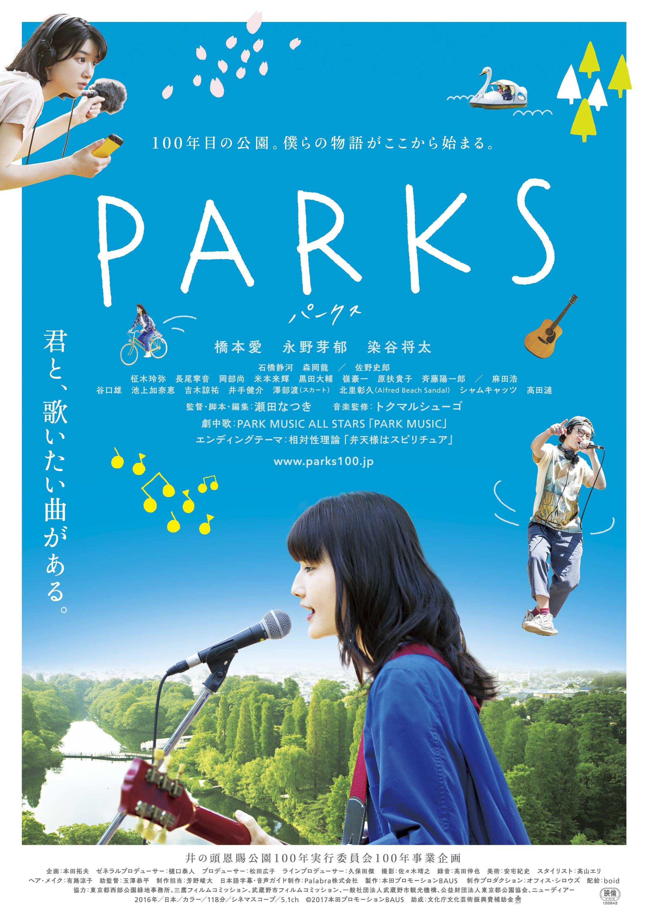 『PARKS パークス』完成披露試写会/読者プレゼント