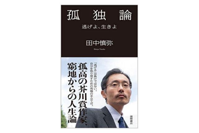 """芥川賞作家が考える""""逃げる""""ことの大切さ"""