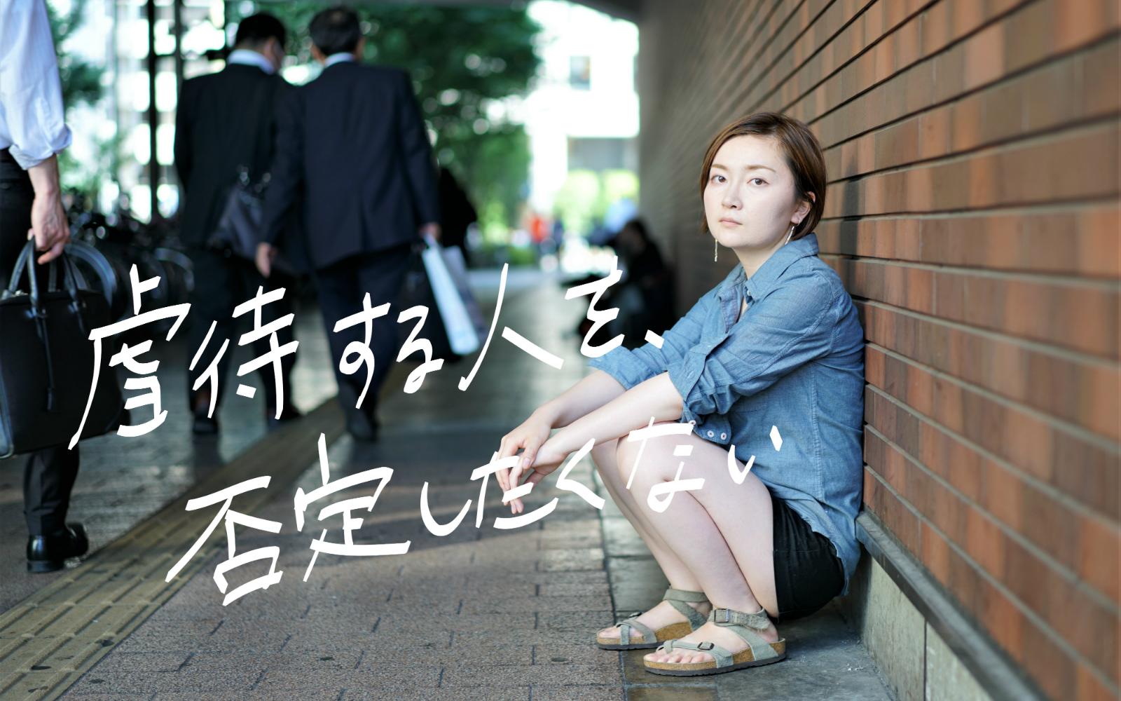 虐待する親を否定しない支援。親を責めたいわけじゃないけど、避難したかった。-作家・田村真菜さんインタビュー(後編)