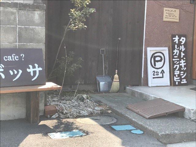 谷中→松本、お次はどこへ?自由人の喫茶ヤマベボッサ