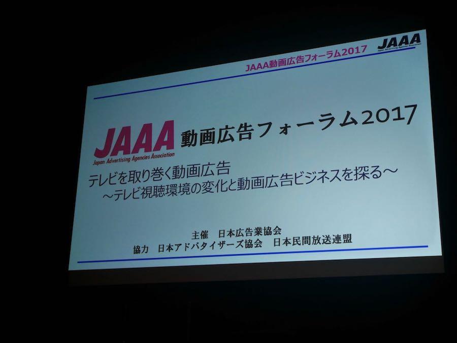 見逃し配信の勢いをはっきり感じた〜JAAA動画広告フォーラム2017〜