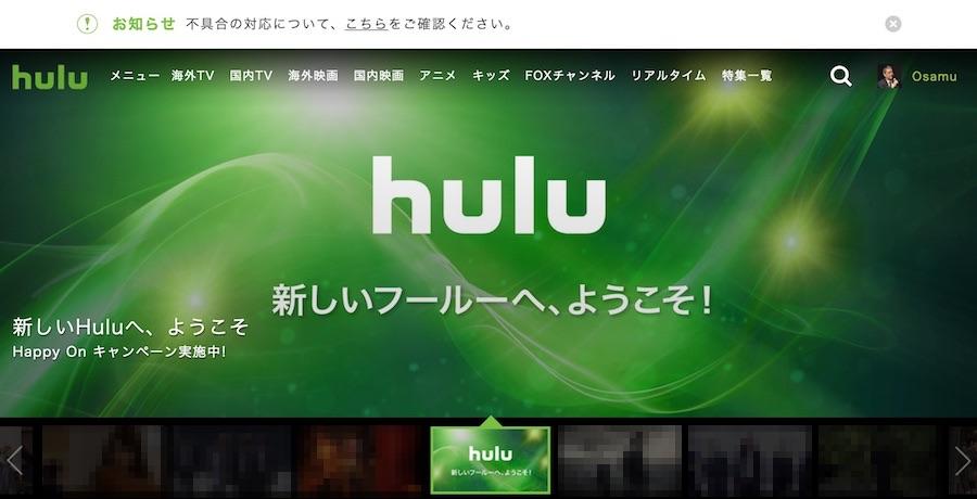 マルチデバイス時代の映像サービスの困難〜hulu取材への追記〜