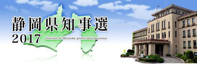 いよいよ目前。静岡県知事選挙。