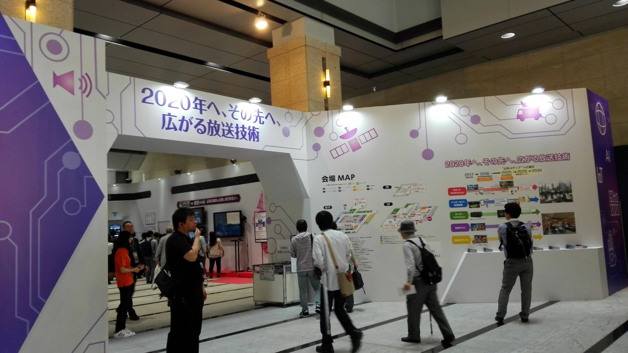 NHK技研公開2017基調講演から考える、「2020年その先のテレビ」〜関根禎嘉連載・メディアイベント右往左往《第5回》〜