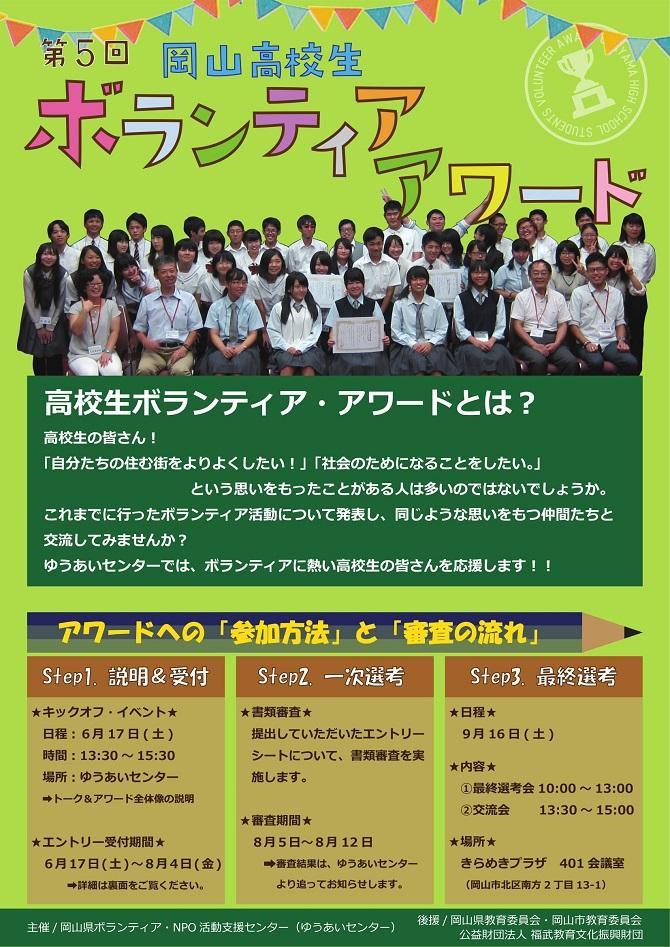 第5回 岡山高校生ボランティア・アワード【エントリー団体募集!】