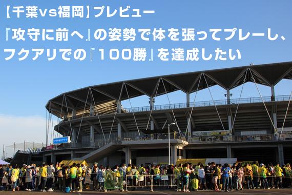 【千葉vs福岡】プレビュー:『攻守に前へ』の姿勢で体を張ってプレーし、フクアリでの『100勝』を達成したい