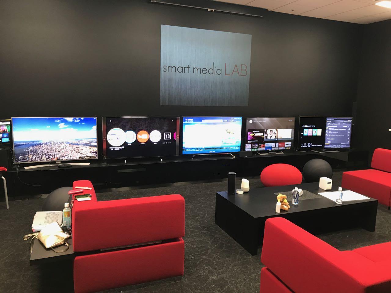 テレビが便利になると、放送は不便になる〜Smart Media LABを見学して〜