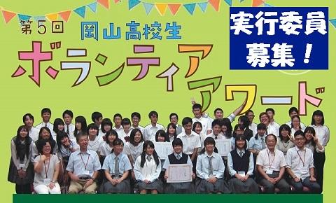 第5回 岡山高校生ボランティア・アワード【実行委員募集!】