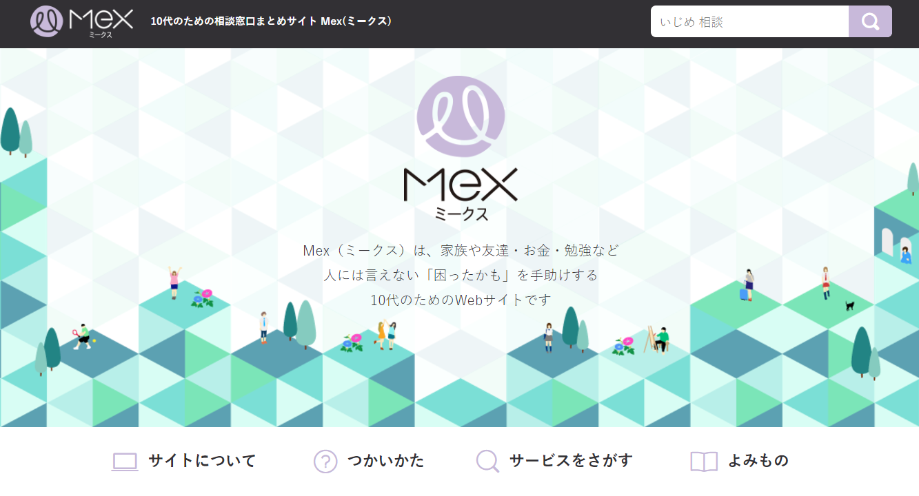 誰にも言えない悩みを抱えた10代のための支援情報サイト 「Mex(ミークス)」全国版がオープン!