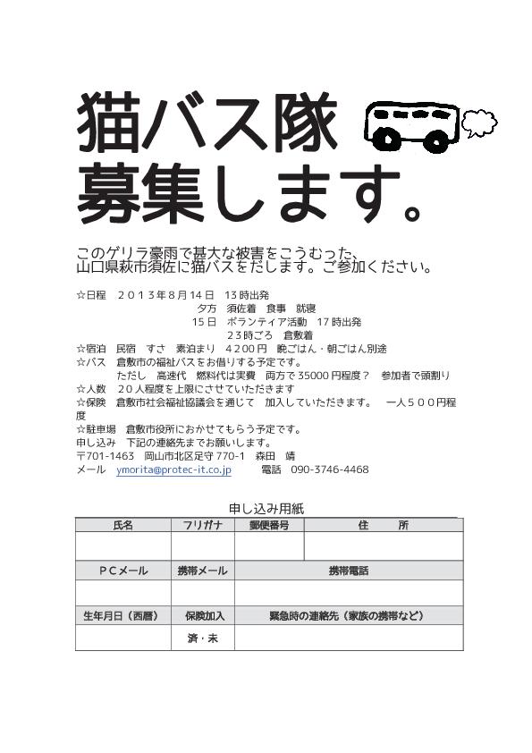 【ボランティア】山口県萩市須佐へのボランティアバス