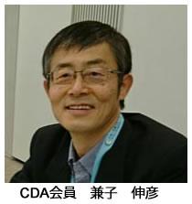 CDAの学びから広がる人・地域とのつながり
