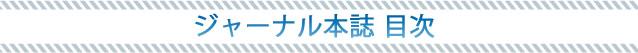 ジャーナル63号 本誌記事 目次