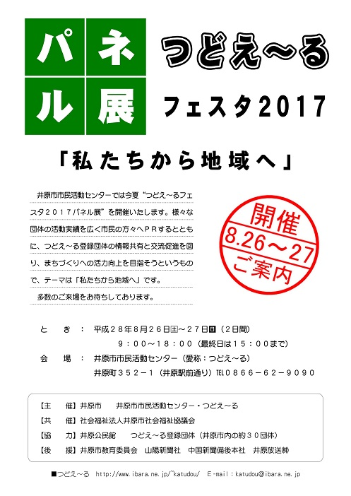【 井原 】 『つどえ~るフェスタ2017』参加者&パネル展示団体募集のご案内