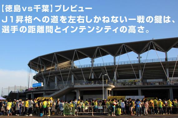 【徳島vs千葉】プレビュー:J1昇格への道を左右しかねない一戦の鍵は、選手の距離間とインテンシティの高さ。