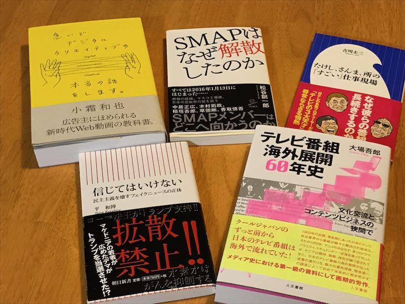 お盆休みに読みたいメディア関係の本5冊