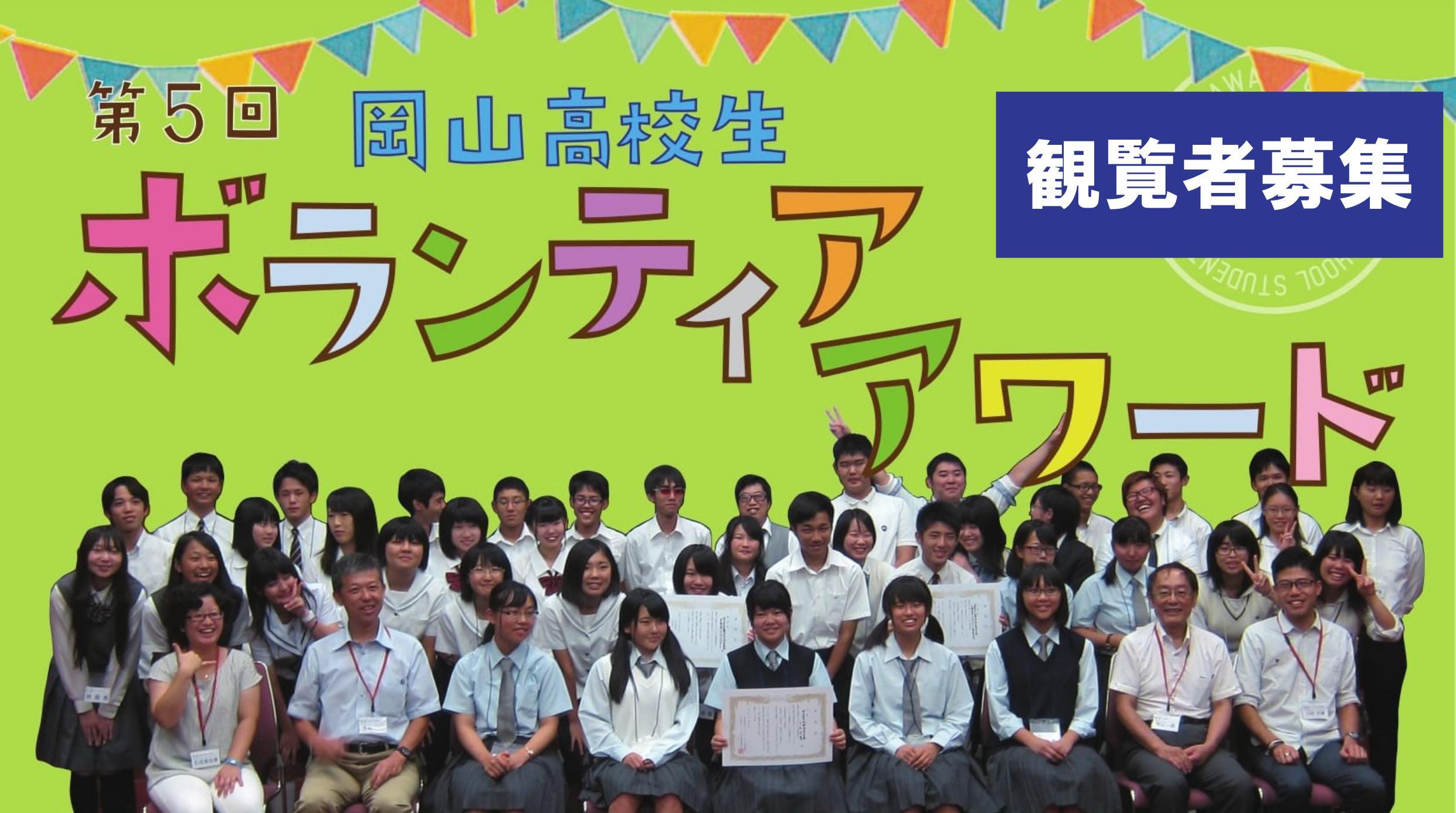 第5回岡山高校生ボランティア・アワード【観覧者大募集!!】