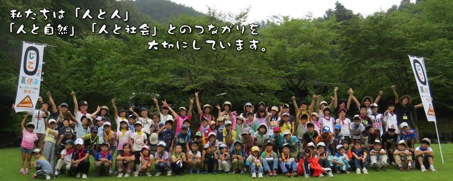 【子育て笑顔の輪】チャウス自然体験学校(NPO法人チャウス)