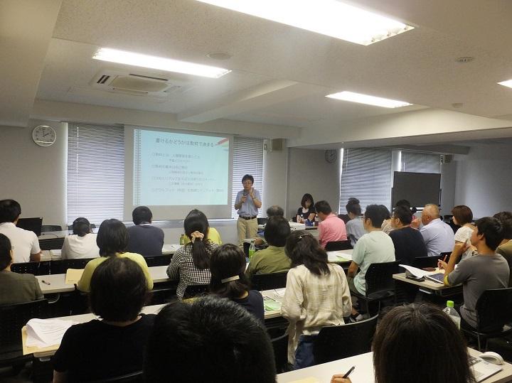 ソーシャルライター入門講座(ゆうあいセンター事業)