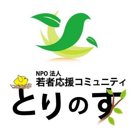 ソーシャルライター入門講座ゲストスピーカー③NPO法人 若者応援コミュニティ とりのすさん