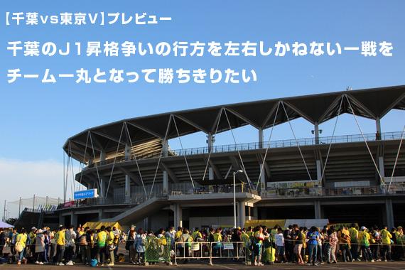 【千葉vs東京V】プレビュー:千葉のJ1昇格争いの行方を左右しかねない一戦をチーム一丸となって勝ちきりたい